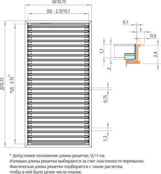 Чертеж рулонной решетки 32 тип